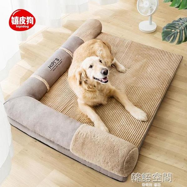 狗窩夏天涼窩大型犬四季通用沙發床可拆洗墊子狗狗床金毛寵物用品