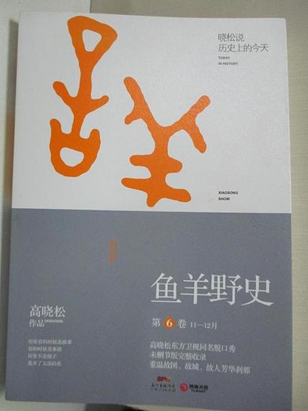 【書寶二手書T1/傳記_EUK】魚羊野史(第6卷):曉松說歷史上的今天_高曉松