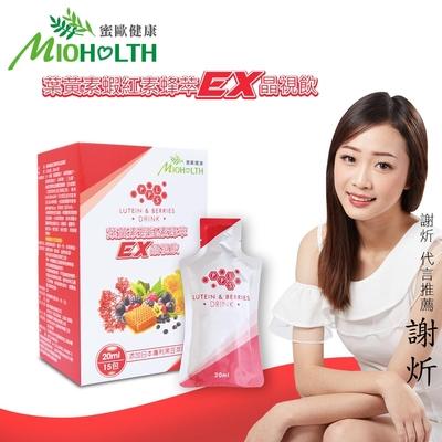 女神伊登-葉黃素蝦紅素蜂萃EX晶視飲(15包/盒)x2盒