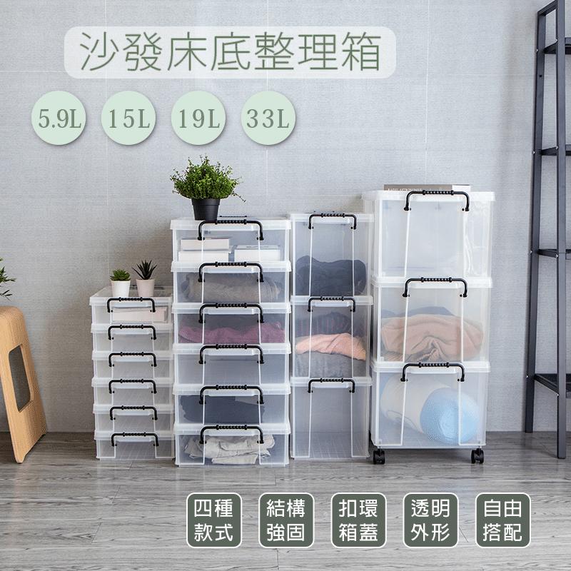 聯府耐久型透明整理箱床底收納箱置物箱CK13 CK-15 CK-14 CK-16