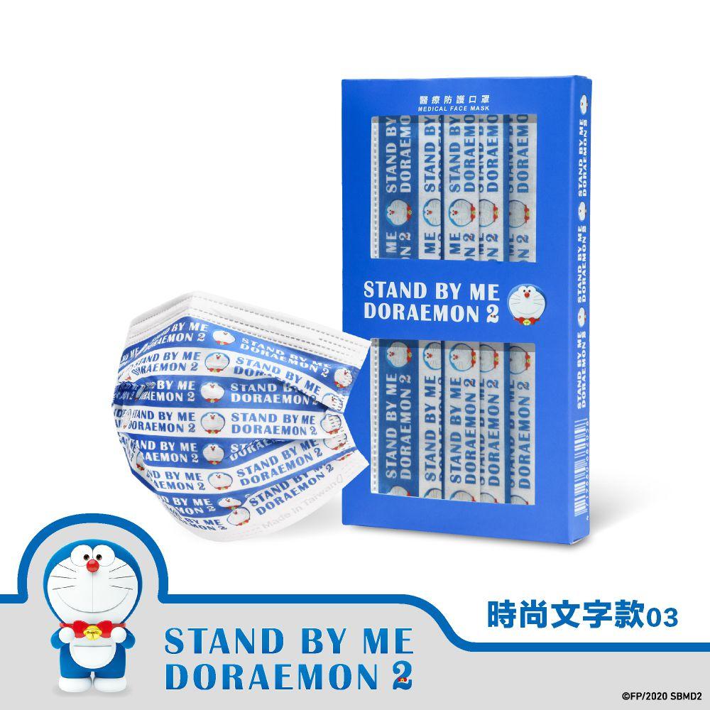 STAND BY ME 哆啦A夢2 兒童醫療口罩10入- 時尚文字款03
