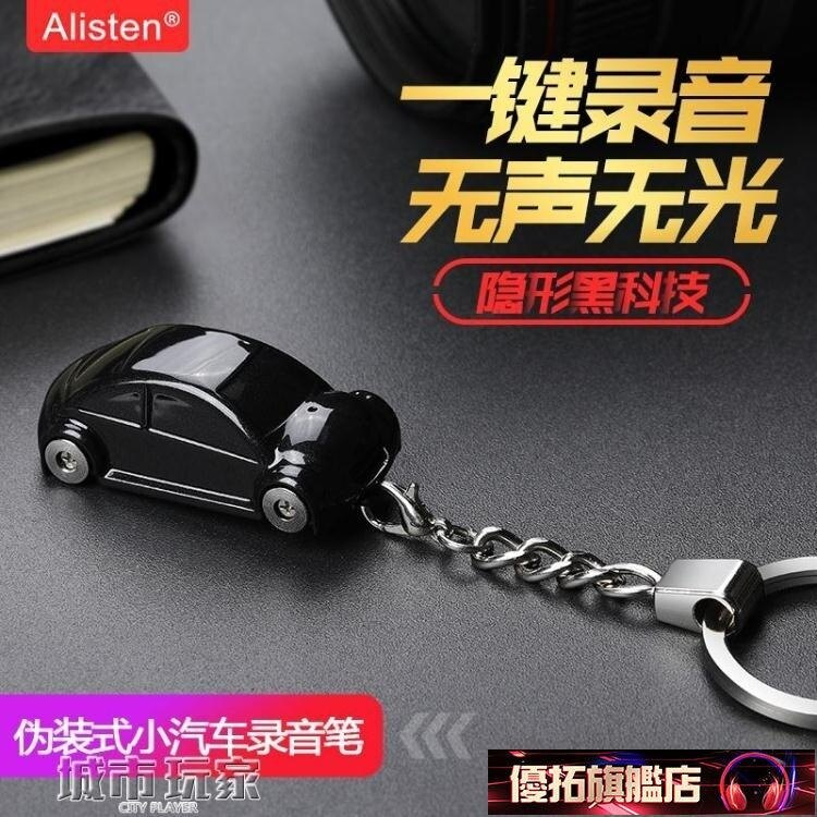 錄音筆 Alisten-S21小汽車飾品錄音筆 專業高清智慧降噪聲控迷你學生商務 快速出貨