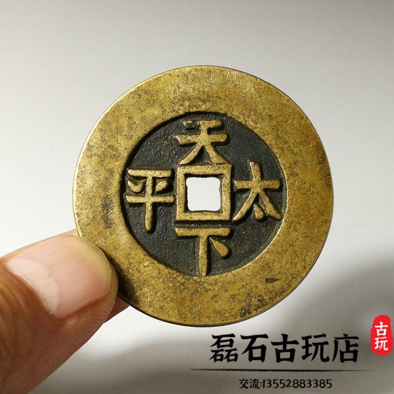 古玩錢幣清代 咸豐通寶背天下太平 傳世宮錢 古幣銅錢 古錢幣收藏