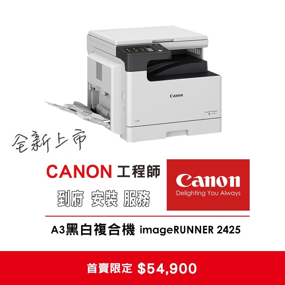 (標配版)Canon imageRUNNER 2425 A3黑白複合機