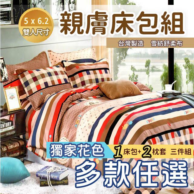 大王抱枕雙人床包 三件組 5x6.2 多款獨家花色 台灣製床包組 不含被套花色二館