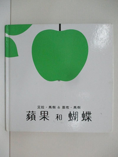 【書寶二手書T1/少年童書_EYN】蘋果和蝴蝶_艾拉.馬俐&恩佐.馬俐