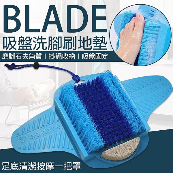 【coni shop】BLADE吸盤洗腳刷地墊 現貨 當天出貨 台灣公司貨 磨腳石 洗腳刷 足部清潔 去角質 搓腳板