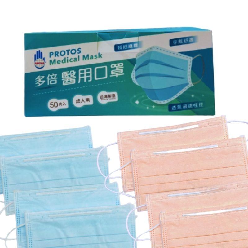 多倍protos 成人醫療口罩  台灣製雙鋼印(藍色口罩)(哈密瓜粉橘)