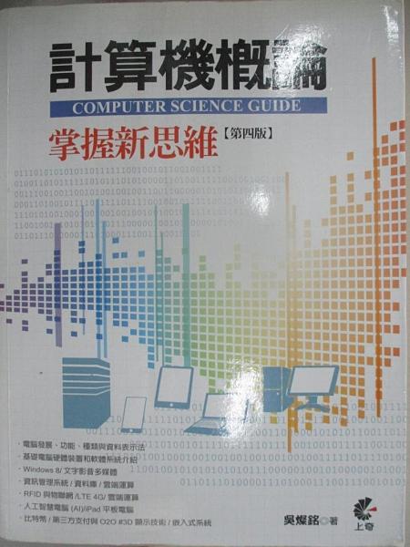 【書寶二手書T1/大學商學_EXP】計算機概論-掌握新思維(第四版)_吳燦銘