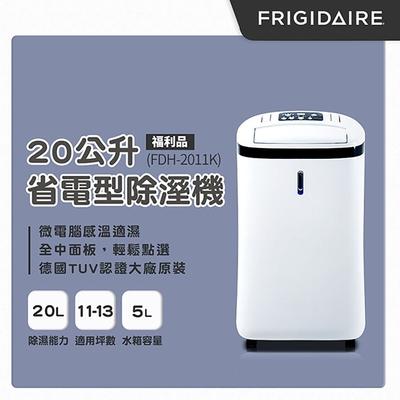 美國富及第Frigidaire 20L省電型除濕機 FDH-2011K(福利品)