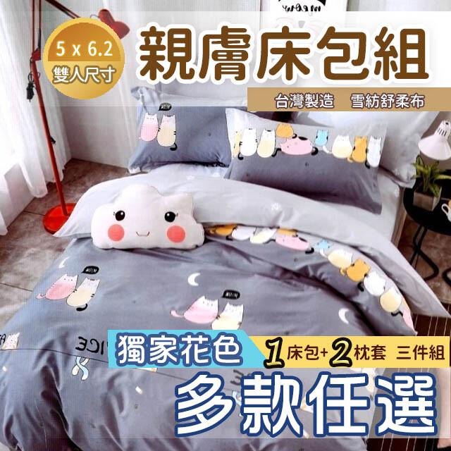 大王抱枕雙人床包 三件組 5x6.2 多款獨家花色 台灣製床包組 不含被套花色四館