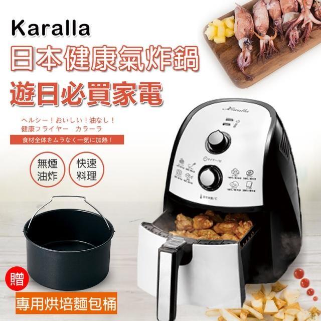 (寵愛獻禮)karalla日本熱銷健康氣炸鍋2.5l-加贈專用烘焙麵包桶