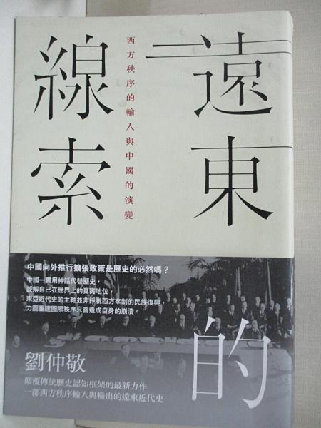 【書寶二手書T1/傳記_C2B】遠東的線索:西方秩序的輸入與中國的演變_劉仲敬