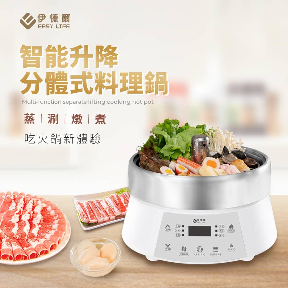 【EL伊德爾】智能升降分體式料理鍋 (EL19009)