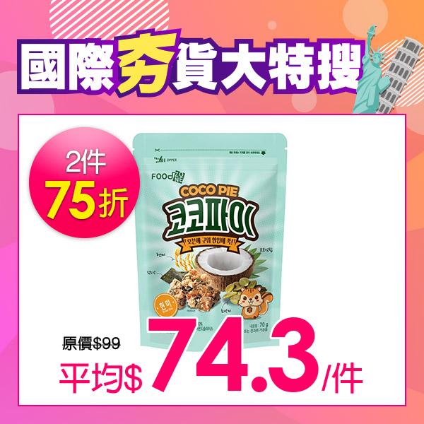 韓國Coco Pie米香堅果酥(糙米)