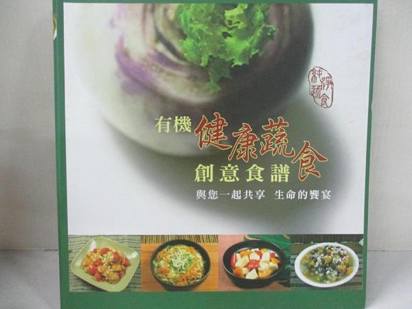 【書寶二手書T1/餐飲_CXR】湘淳廚坊 : 有機健康蔬食創意食譜_翁湘淳