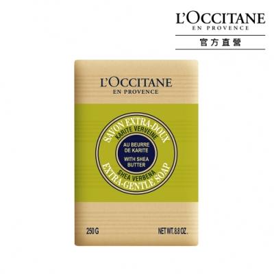 L'OCCITANE歐舒丹 乳油木馬鞭草皂250g