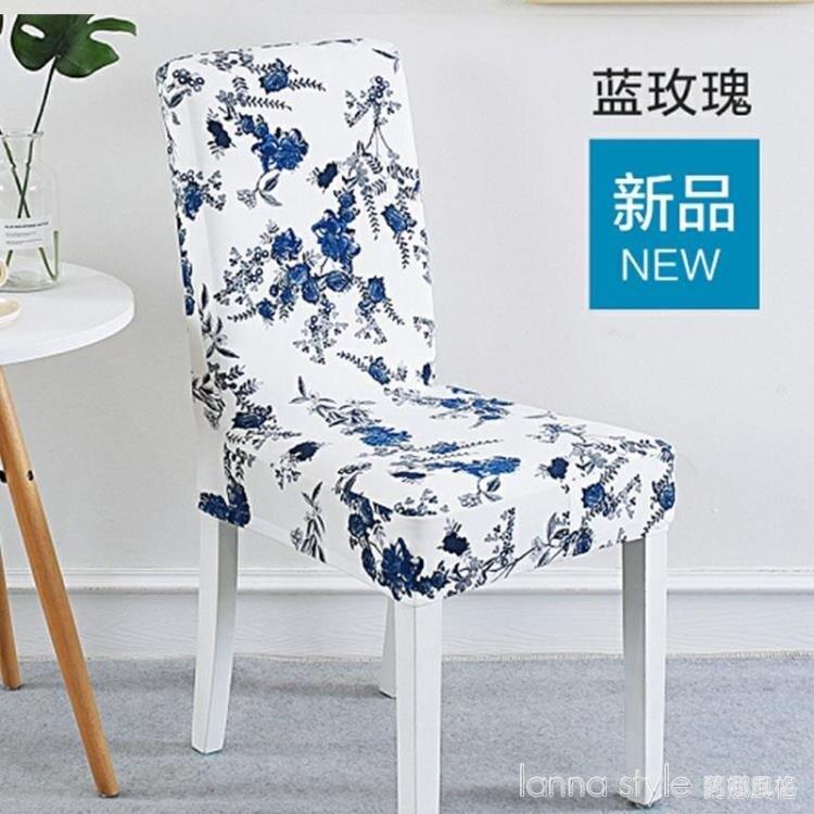椅子套餐椅套家用現代簡約彈力布藝酒店椅背餐桌椅套子罩座套 Lanna