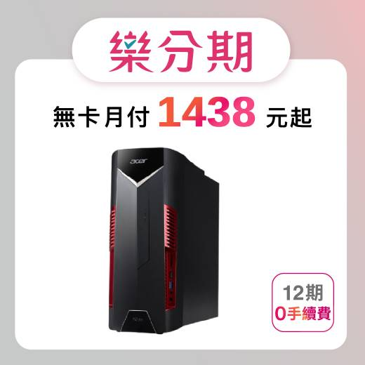 【acer】宏碁 acer Nitro N50-110電競電腦 R5-3600/GTX1650-4G/8G/512G M.2/讀卡機/Win10/含鍵盤滑鼠