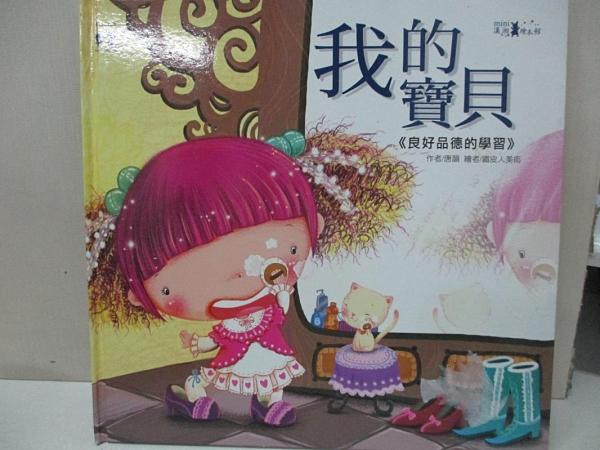 【書寶二手書T1/少年童書_EU4】我的寶貝_唐韻