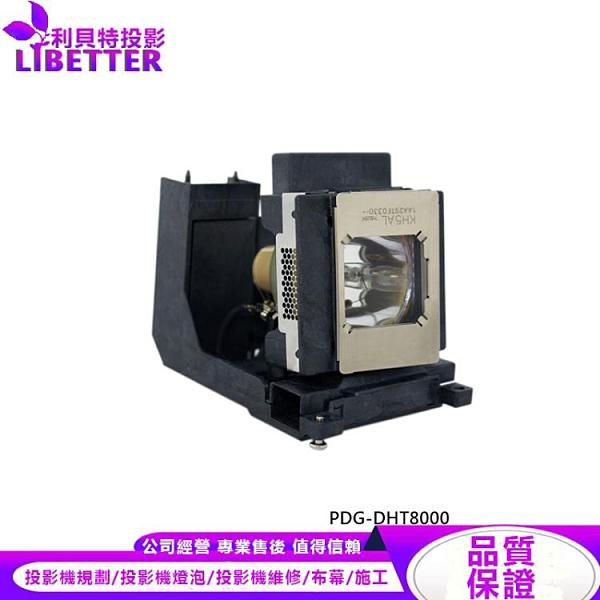 SANYO POA-LMP145 副廠投影機燈泡 For PDG-DHT8000