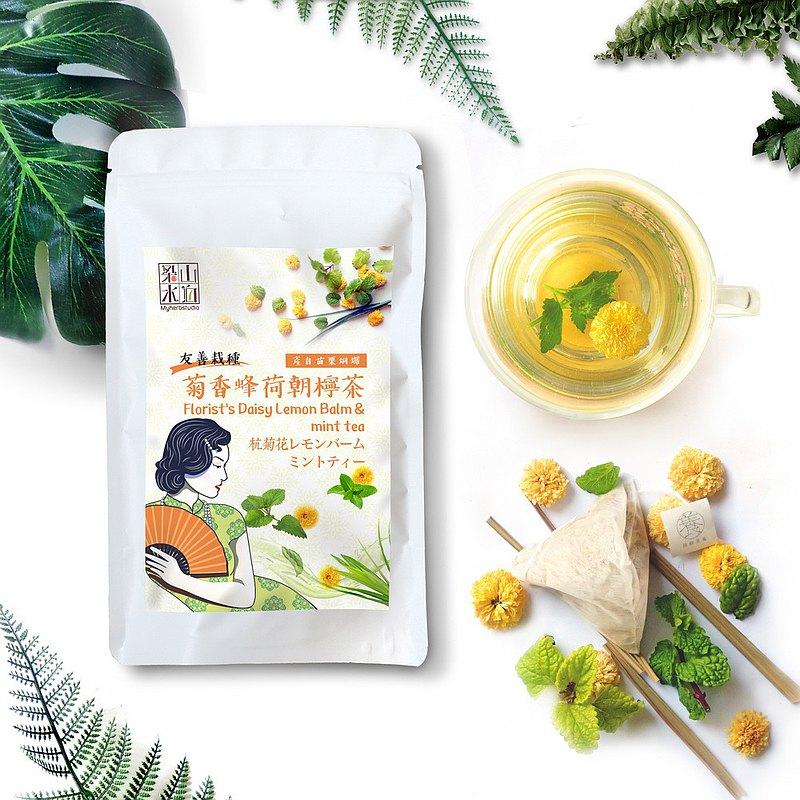 菊香蜂荷朝檸茶