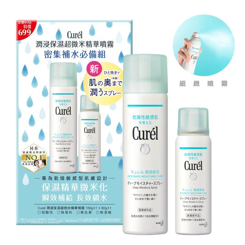Curel珂潤潤浸保濕超微米精華噴霧密集補水必備組