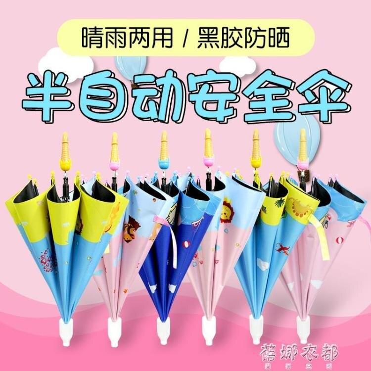 遮陽傘 兒童雨傘s寶寶雨具幼兒園可愛小孩小學生男童女【免運快出】