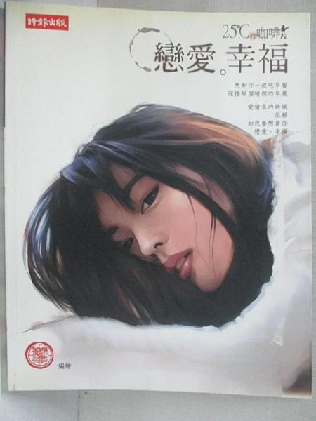 【書寶二手書T1/漫畫書_CXC】戀愛.幸福 25C 的咖啡_趙景弘