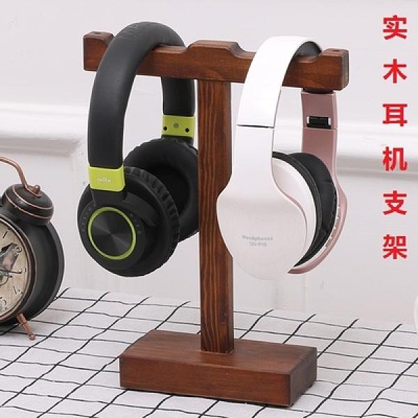 免安裝實木耳機架展示耳機架掛架雙耳機支架頭戴耳麥支架