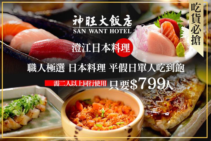 【台北】台北神旺大飯店-澄江日本料理 #GOMAJI吃喝玩樂券#電子票券#美食餐飲