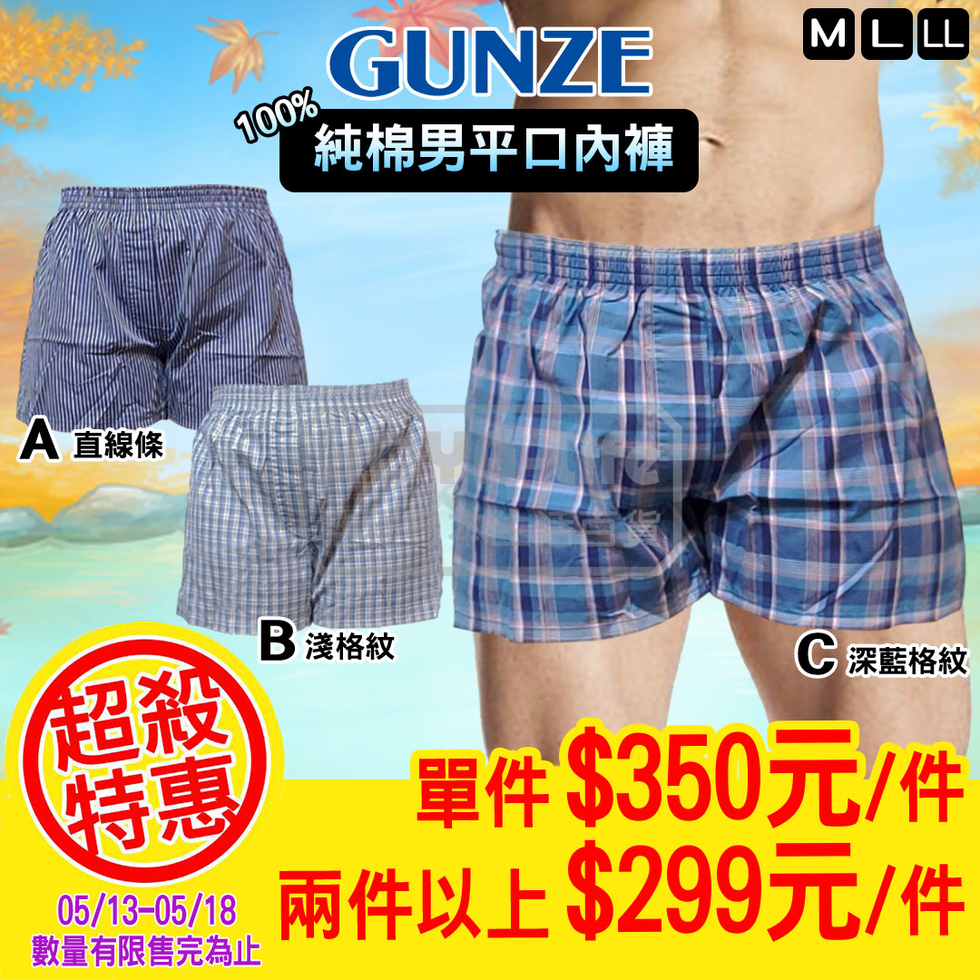 《HOYA-Life日本生活館》日本製 GUNZE yanfeel 100% 嚴選純棉吸水透氣內褲 經典素色 Y180