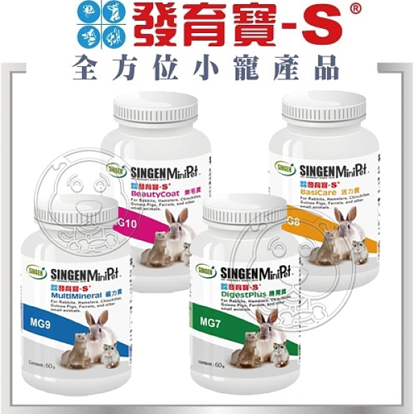 【培菓幸福寵物專營店】發育寶-S 小寵營養品 小動物 雪貂 兔子 天竺鼠 礦力寶 活力寶 腸胃寶