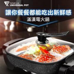 Future Lab.未來實驗室 滿漢電火鍋
