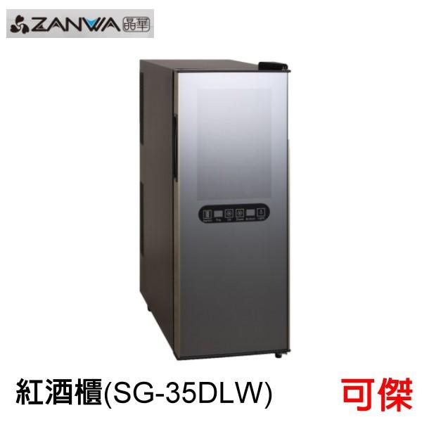 ZANWA 晶華 酒櫃冷藏兩用冰箱/冷藏箱/小冰箱/紅酒櫃 SG-35DLW LED大屏幕液晶 公司貨 保固一年