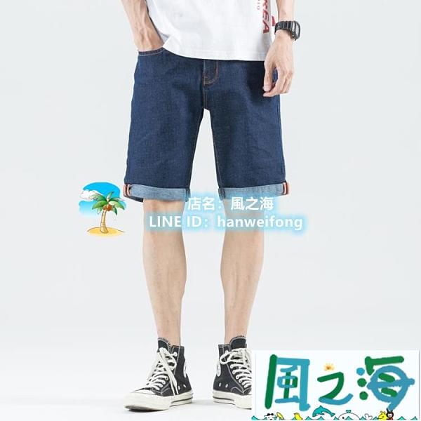 夏季牛仔褲男短褲寬鬆直筒五分褲男士馬褲薄款彈力潮牌休閒中褲子【風之海】