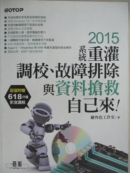 【書寶二手書T1/電腦_EWJ】2015系統重灌、調校、故障排除與資料搶救自己來