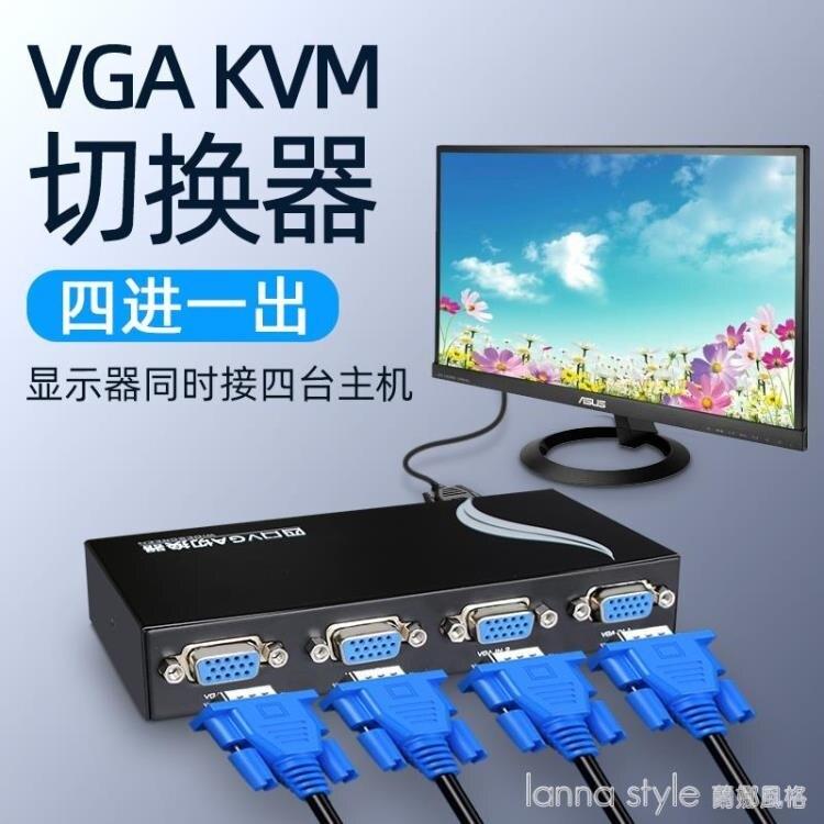 vga切換器三進一出KVM4口屏幕四切屏顯示器電腦主機監控轉換分配 全館新品85折