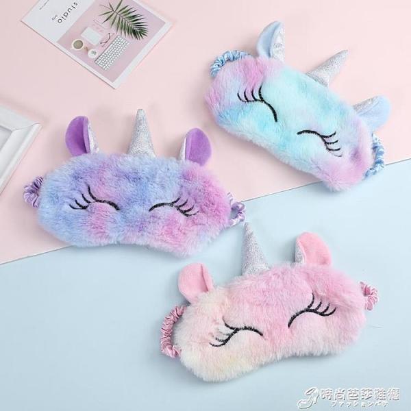 unicorn少女可愛毛絨遮光眼罩獨角獸冬季卡通兒童學生睡眠眼罩女 時尚芭莎