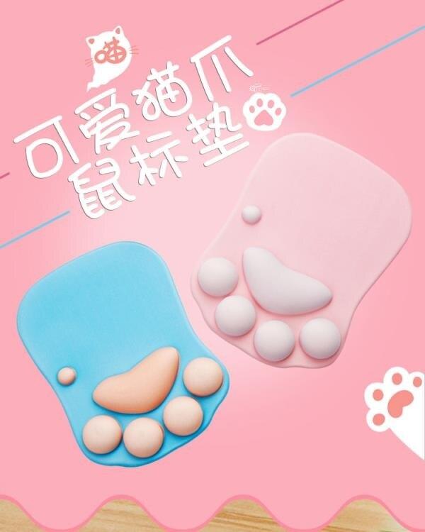 可愛貓爪滑鼠墊護腕墊子韓國創意辦公家用膠墊動漫男女生萌物個性滑鼠墊 【全館免運】