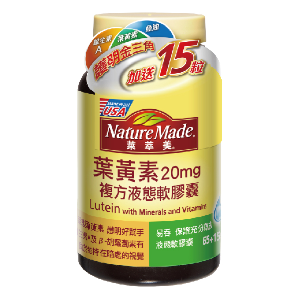 Nature Made萊萃美葉黃素複方液態軟膠囊80粒