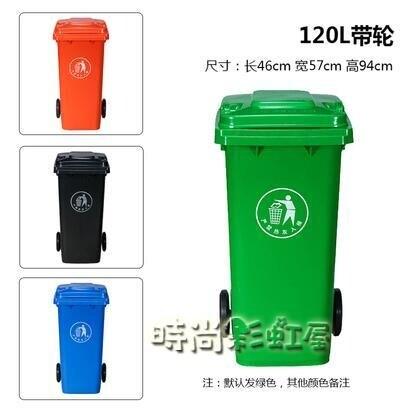 100升120 240L超大號戶外垃圾筒工業垃圾桶帶蓋塑料特大環衛大型MBS「時尚彩紅屋」