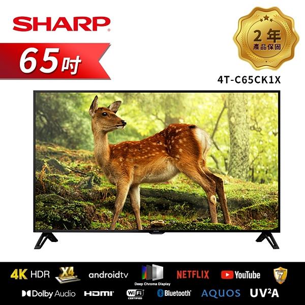 SHARP 夏普 65吋4K聯網電視 4T-C65CK1X