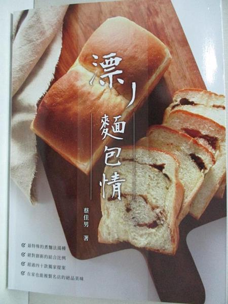 【書寶二手書T1/餐飲_EW5】漂?麵包情_蔡佳男