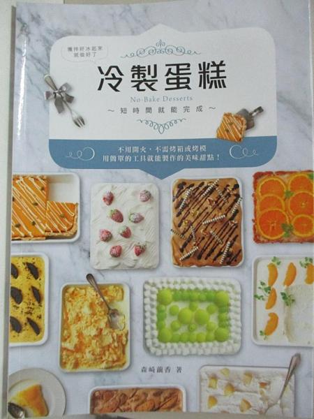 【書寶二手書T1/餐飲_EWV】冷製蛋糕:短時間就能完成_森崎繭香,  蔡麗蓉