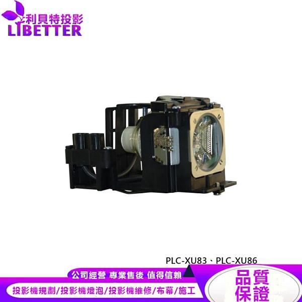 SANYO POA-LMP90 副廠投影機燈泡 For PLC-XU83、PLC-XU86