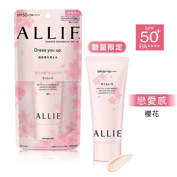 ALLIE 燦爛光澤肌UV防曬水凝乳(粉肌櫻香) 60g