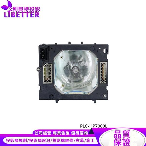 SANYO POA-LMP149 原廠投影機燈泡 For PLC-HP7000L