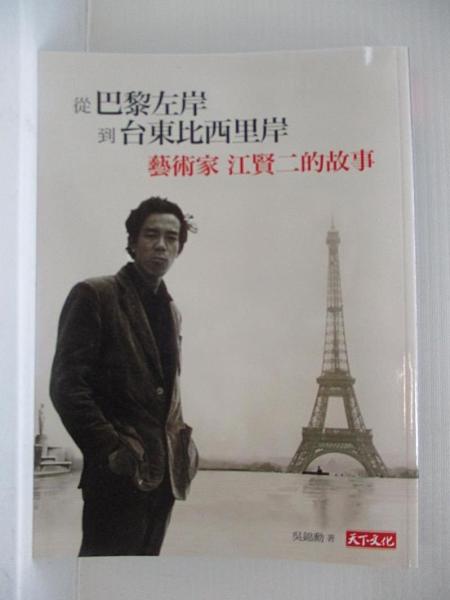 【書寶二手書T1/傳記_E1P】從巴黎左岸,到台東比西里岸-藝術家江賢二的故事_吳錦勳