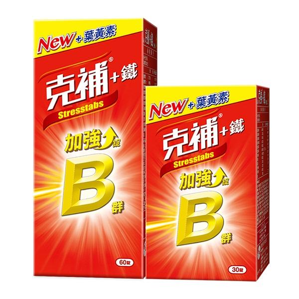 克補B群+鐵加強錠(60+30)
